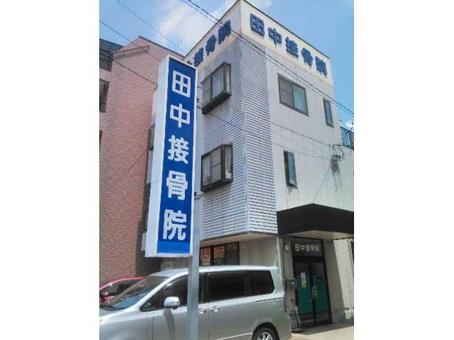 田中鍼灸接骨院の写真0