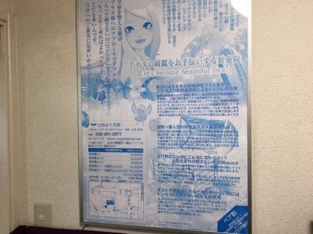 土田はり灸院の写真4