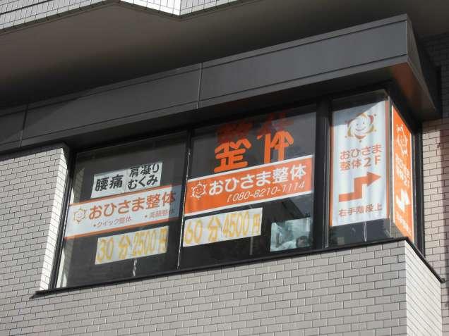 仙台市おひさま整体の写真0