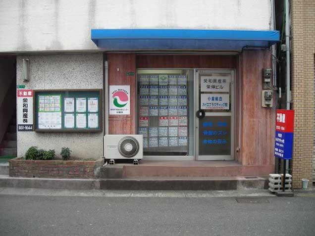 小倉総合カイロプラクティック院の写真0