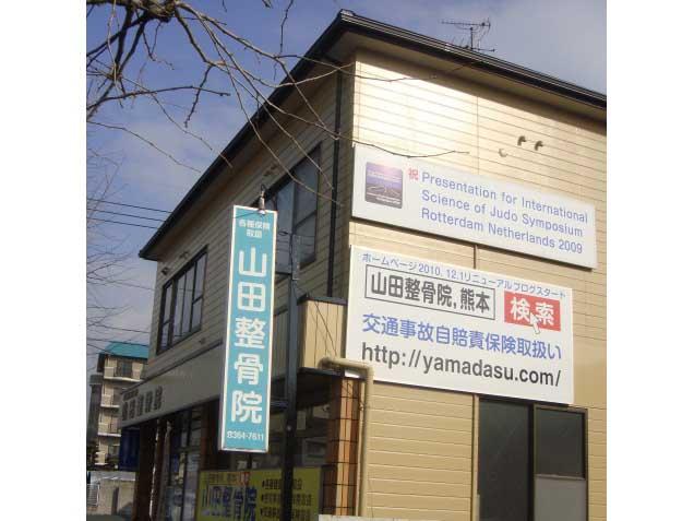 山田整骨院の写真0
