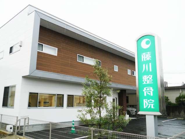 藤川整骨院&整体研究所の写真1